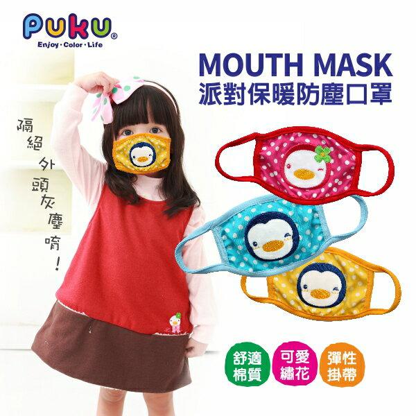 『121婦嬰用品館』PUKU 派對保暖防塵口罩 - 黃 1