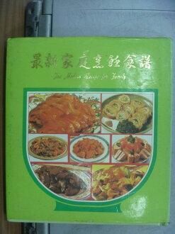 【書寶二手書T3/餐飲_ORU】最新家庭烹飪食譜