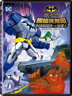 蝙蝠俠無限:機械蝙蝠俠大戰變種人 DVD