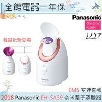美容家電到【一期一會】【滿額還可折388❤】日本 Panasonic 國際牌 EH-SA39 奈米離子蒸臉機 美顏機 蒸氣 SA39 2018最新款 輕量化不占空間