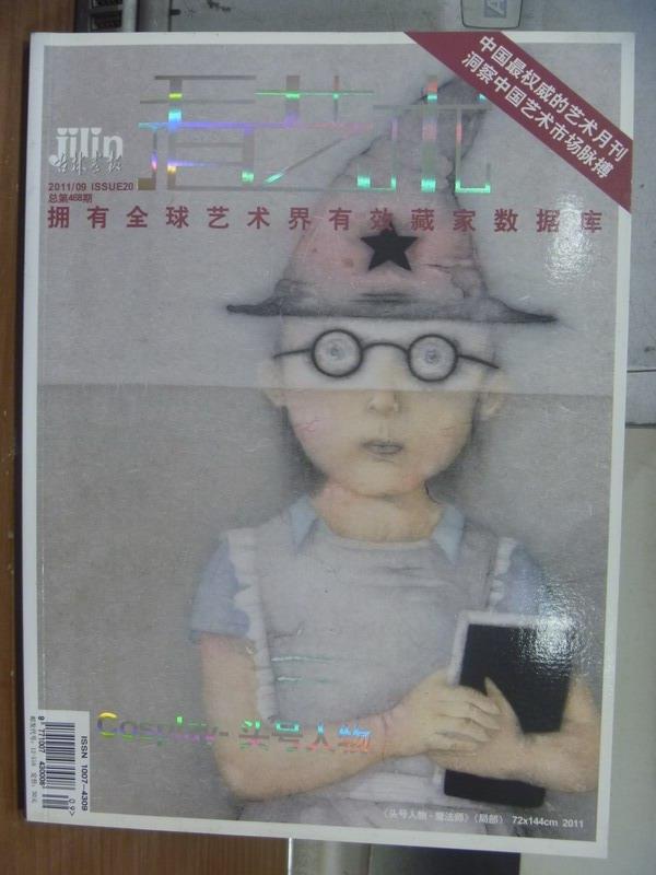 【書寶二手書T4/雜誌期刊_POV】看藝術_2011/9_Issue20_Cosplay頭號人物等