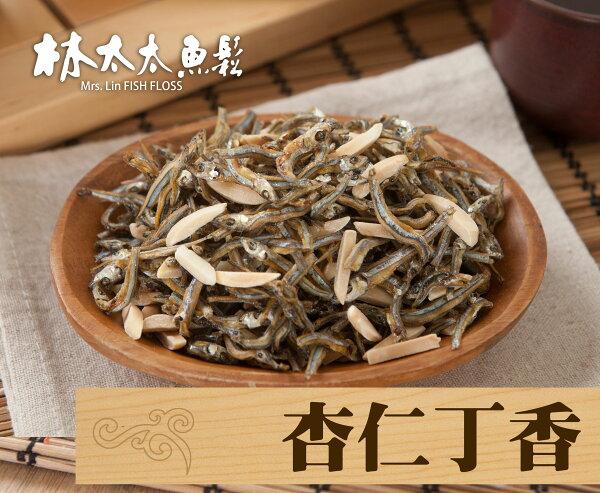 林太太魚鬆:杏仁丁香120g林太太魚鬆專賣店