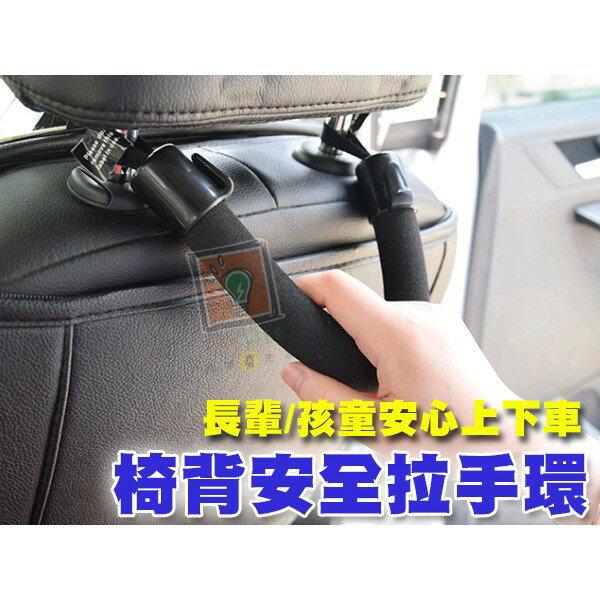 ORG《SD0828》汽車 車用 車載 椅背安全扶手 椅背 拉手環 扶手 掛鈎 掛勾 汽車用品 長輩 兒童 乘車拉手