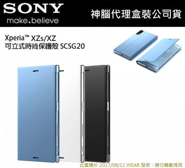 SONY【Xperia XZ / ZXs 原廠皮套】SCSG20 G8232 / F8332,原廠智慧型視窗皮套【神腦代理公司貨】