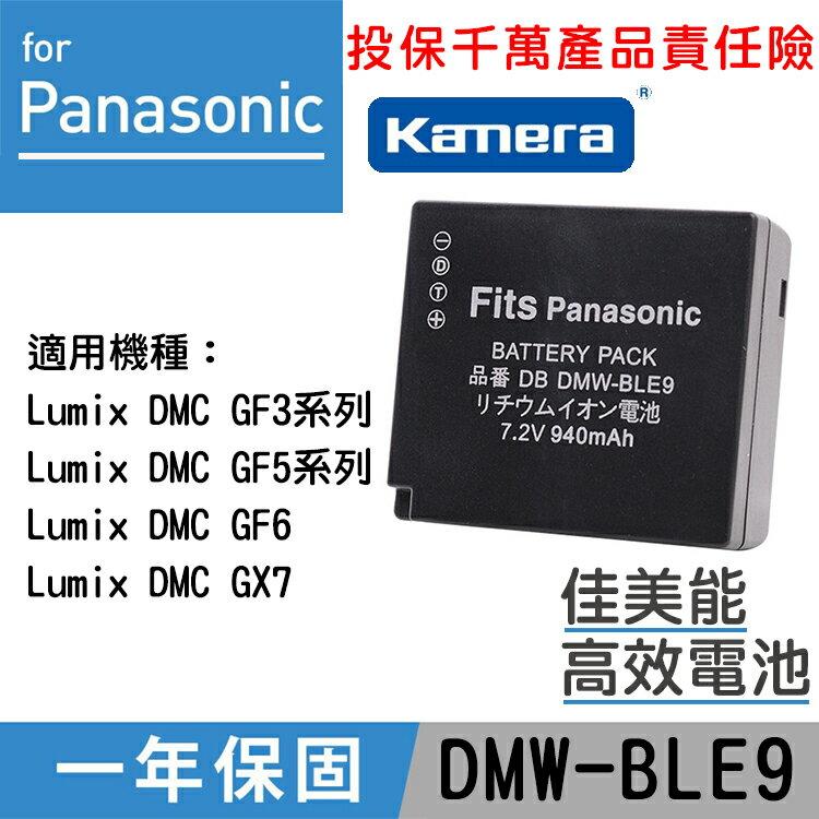 佳美能@攝彩@Panasonic BLE9/BLG10 高效佳美能電池 DMCGF3 GF5 GF3X GF3k gf6 gx7