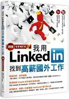 必勝面試技巧大公開推薦到我用LinkedIn找到高薪國外工作(2016全新增訂版)就在樂天書城推薦必勝面試技巧大公開