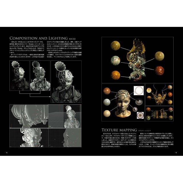 蒸氣龐克世界的插圖資料與繪圖技法 決定版 1
