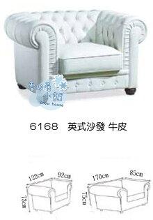 ╭☆雪之屋小舖☆╯6168P11牛皮英式沙發摩登時尚寬170公分*白色