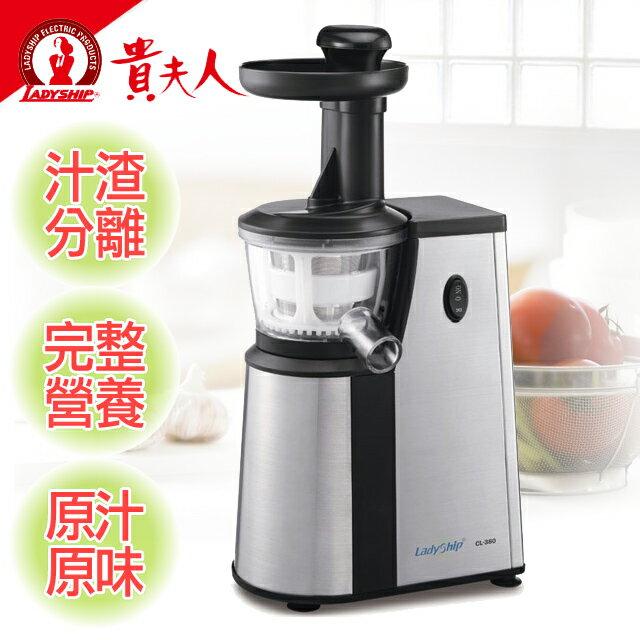【貴夫人】大容量盛汁杯1250ml萃取研磨機/CL-380