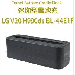 【直立式】LG V20 H990ds F800S/Stylus 3 M400DK 迷你型電池充電座/電池充/電池座 BL-44E1F
