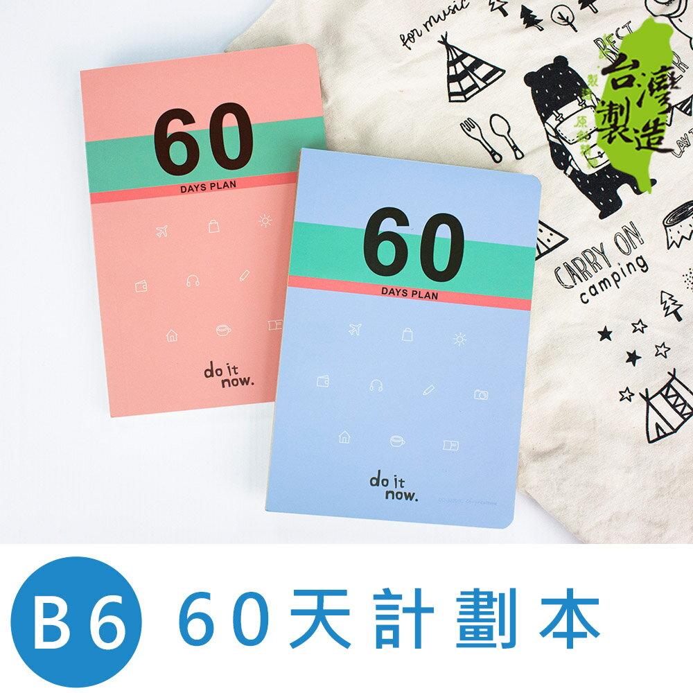 珠友 DO~32201 B6  32K60天記劃本  筆記本  自填式日計劃  目標計劃