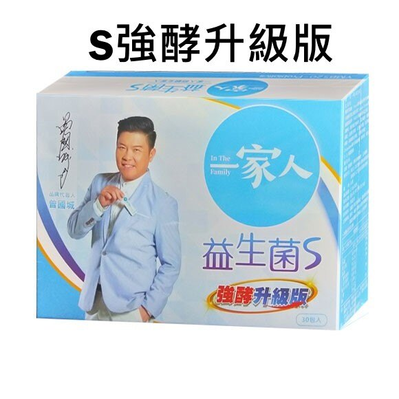 【小資屋】YM BIOMED 陽明生醫 一家人益生菌S強酵升級版(30入/10入) 效期:2022.10
