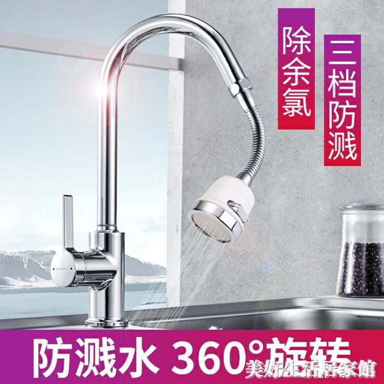 廚房水龍頭防濺頭嘴通用增壓花灑噴頭延伸器加長萬能過濾器水神器