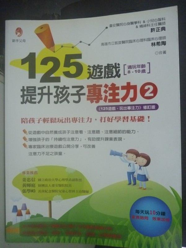 【書寶二手書T9/少年童書_WEQ】125遊戲,提升孩子專注力02_許正典