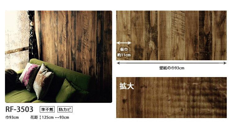 工業風木紋壁紙  房間用木紋壁紙 日本 RUNON RF-3503 日本牆紙 【單品10m 起訂】 1