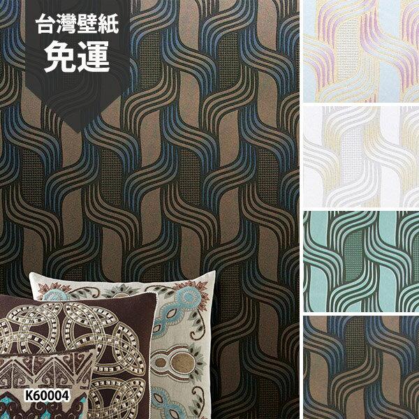 壁紙屋本舖:幾何型客廳寢室台灣壁紙60001,60002,60003,60004