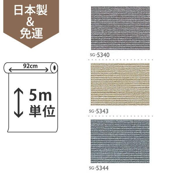 壁紙屋本舖:素色壁紙客廳臥室日本製防霉「免運」SG-5340SG-5343SG-5344
