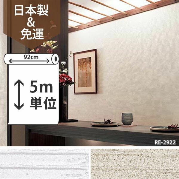 壁紙屋本舖:素色壁紙日本製抗菌「免運」RE-2922RE-2923