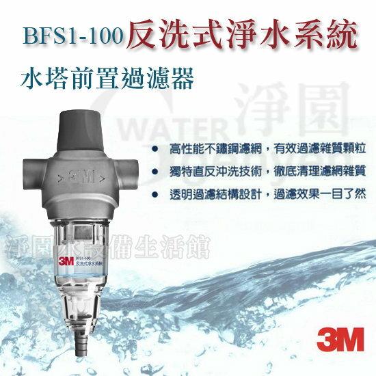 [淨園] 3M BFS1-100反洗式淨水系統-裝設水塔前有效去除泥沙鐵鏽等雜質可保持水管清潔不易滋菌不阻塞