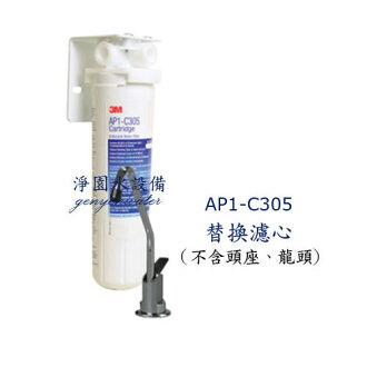 [淨園] 3M AP1-C305淨水器專用替換濾心-美國CUNO進口 (與AP135濾頭共用)