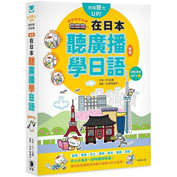 聽到哪學到哪:在日本聽廣播學日語(新版)附臨場感MP3 0