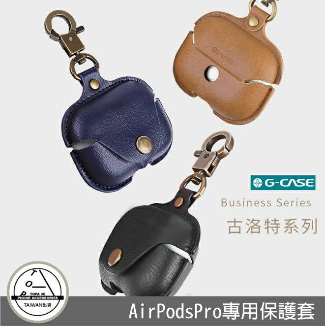 蘋果 airpod pro / airpods 三代 藍芽耳機 掛勾 保護套 收納套