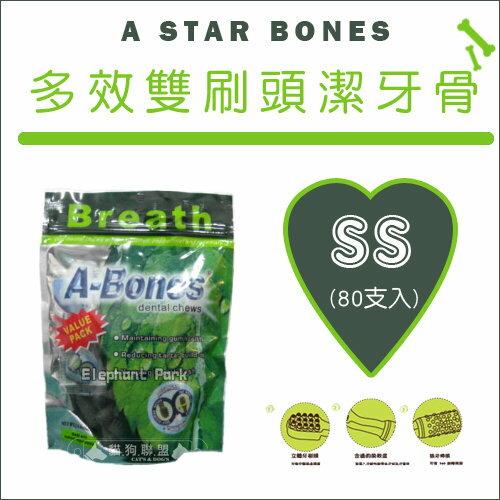 +貓狗樂園+ 美國A STAR BONES【多效雙刷頭。潔牙骨。SS。80支入】210元 - 限時優惠好康折扣