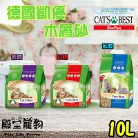 德國凱優 CAT'S BEST 凝結/崩解木屑砂 紅標/紫標/環保貓砂/貓砂 5kg 0