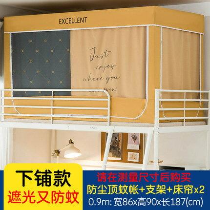 宿舍床簾 南極人學生宿舍床簾加蚊帳支架一體式寢室上鋪窗簾遮光下鋪女床幔『TZ1856』 2