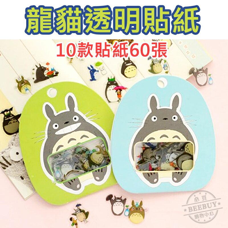 【現貨】(60枚入)龍貓 totoro 透明PVC 貼紙 手帳封口貼紙禮物裝飾手帳拍立得日記