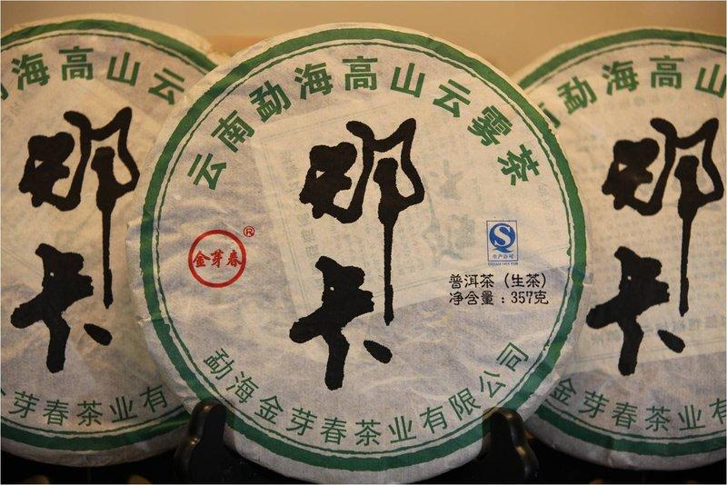 【普洱茶藏:保証正品】2013?海金芽春茶廠-那卡圓茶 普洱茶(生) 淨含量: 357g