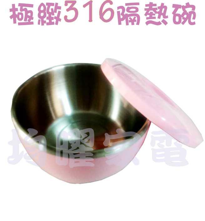 【PERFECT】斷熱.保溫極緻316不鏽鋼 隔熱碗《刷卡分期+免運》