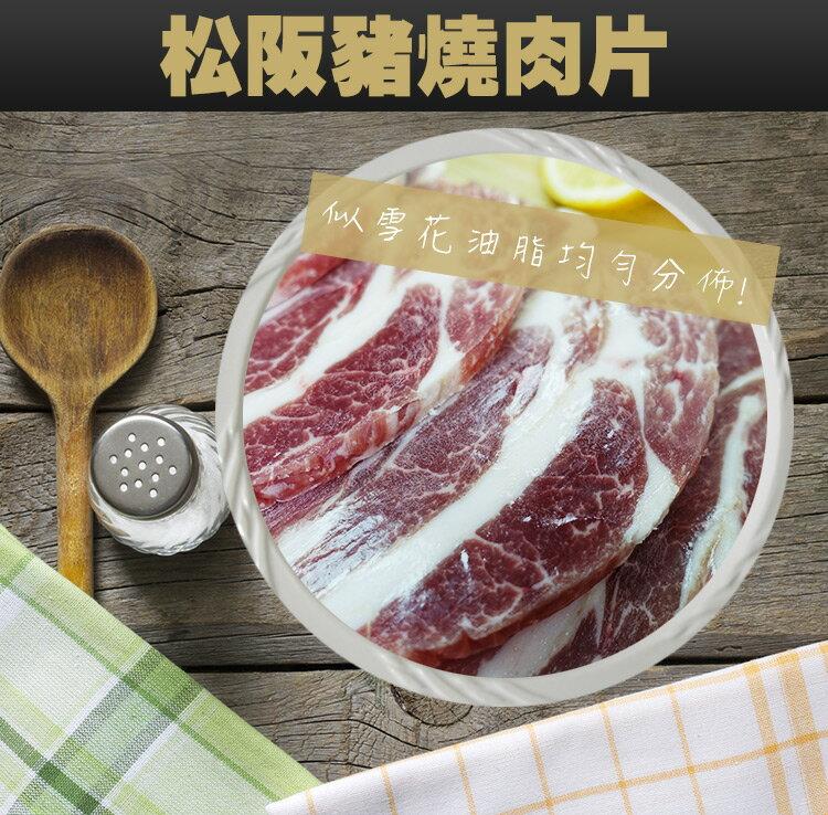 松阪豬燒肉片300g★每頭豬身上所產生的松阪肉只有2小片,約6兩的頂級肉質★優食網vs紐約私廚
