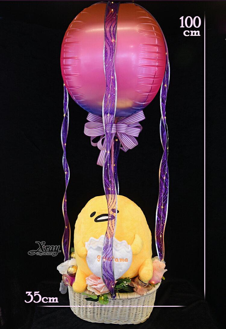 12吋抱蛋殼款蛋黃哥幸福熱氣球,捧花 / 情人節金莎花束 / 熱氣球 / 畢業花束 / 亮燈花束 / 情人節禮物 / 婚禮佈置 / 婚禮小物 / 生日禮物 / 派對慶生 / 告白 / 求婚,X射線【Y570762】 1