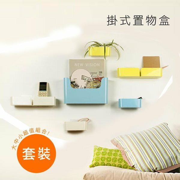 BO雜貨【SV4321】掛式置物盒 套裝組合 整理盒 桌面小物收納 雜物收納 浴室 廚房 書桌 居家裝飾