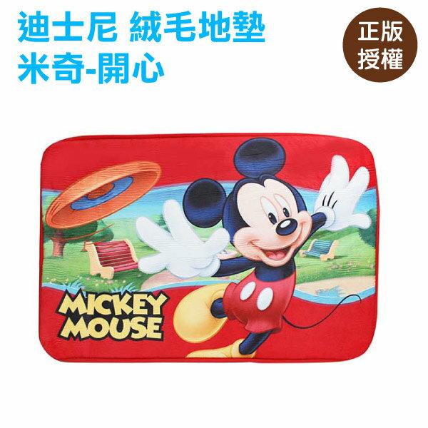米奇絨毛地墊-開心 腳踏墊 迪士尼 Disney[蕾寶]