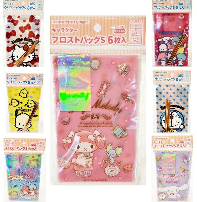 Sanrio糖果包裝袋15x9.5cm(綜),夾鏈袋/飾品袋/透明袋/平口袋/小物收納/餅乾袋/糖果分裝袋,X射線【C055422】