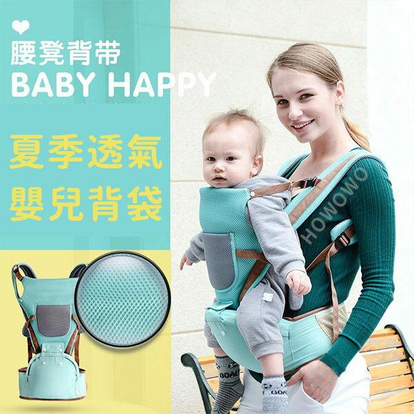 2合1透氣款嬰兒背巾坐墊式腰凳