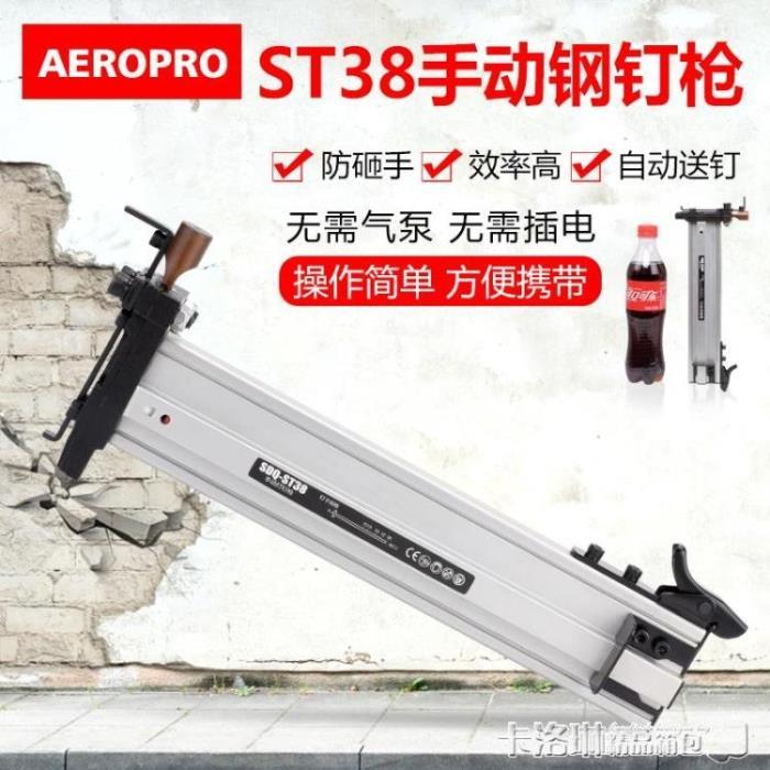 釘槍 手動鋼釘槍射釘機木工工具裝修電工排釘ST38水泥釘槍釘線槽打釘器