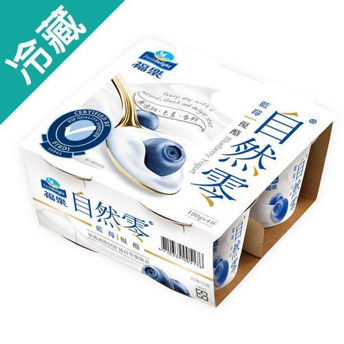 福樂自然零藍莓優酪100G*4入【愛買冷藏】