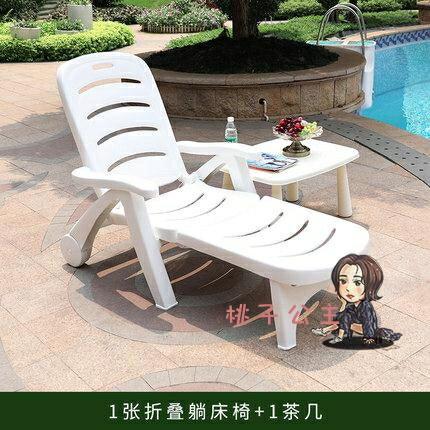 戶外躺床 戶外游泳池躺床躺椅庭院室外露天陽台塑料折疊休閒編藤沙灘椅T 家家百貨