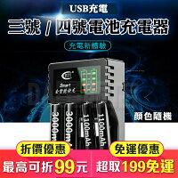 USB電池充電器 AAA 充電電池 充電器