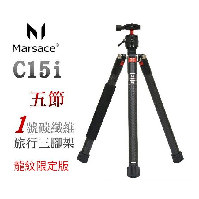 ◎相機專家◎ Marsace 瑪瑟士 C15i 龍紋限定版 攜帶型碳纖維反折三腳架 輕量首選 低角度 送水平儀 公司貨