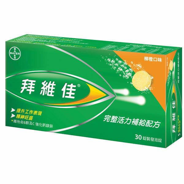 拜維佳 維他命B群發泡錠 維他命B群及C強化鈣鎂鋅 (柳橙口味) 30錠