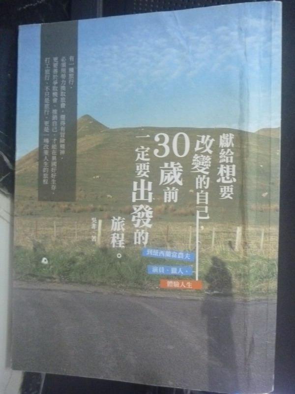 【書寶二手書T8/地圖_ZDD】打工旅行 : 獻給想要改變的自己,30歲前一定要_吳非
