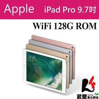 蘋果 Apple iPad Pro 9.7吋 WiFi版 128GB 平板【葳豐數位商城】