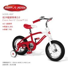【淘氣寶寶】美國【Radio Flyer】巡洋艦腳踏車2.0#837型