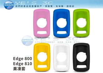 「YEs 3C」全新 現貨 GARMIN Edge 800 / 810 自行車記錄器 矽膠保護套 多彩果凍套 紅/粉/藍/綠/黃/黑/白