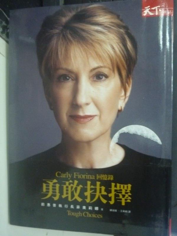 【書寶二手書T9/傳記_HCG】勇敢抉擇:Carly Fiorina回憶錄_原價400_卡莉菲奧莉娜