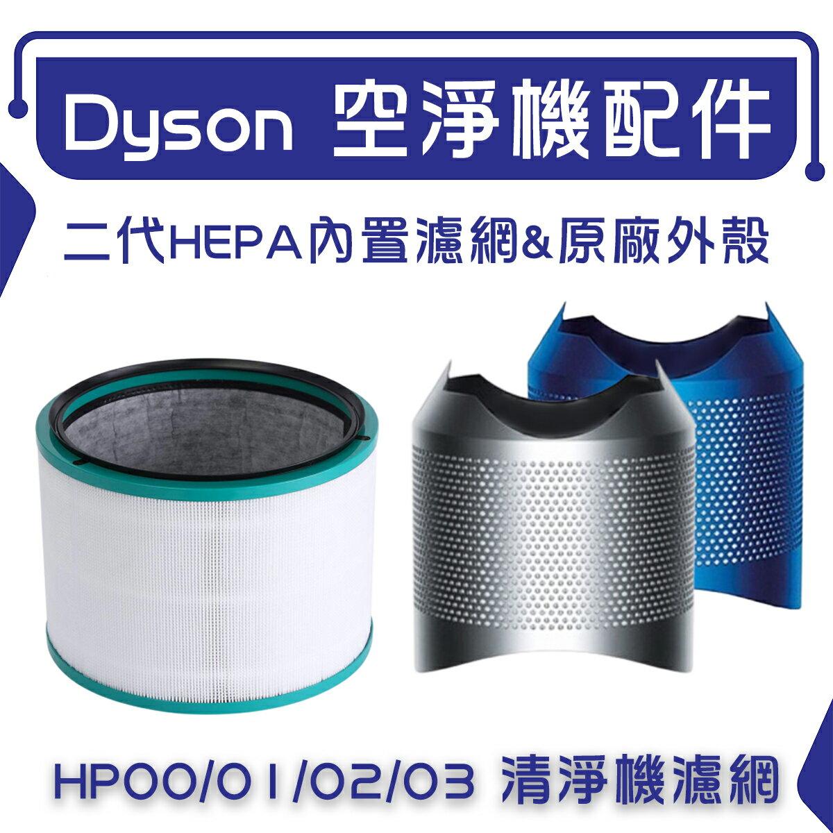免運 Dyson空淨機二代濾網 HP00/HP01/HP02/HP03 外殼+HEPA濾網 可分離
